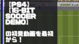 【初見動画】PS4【16-Bit Soccer DEMO】を遊んでみての評価と感想!