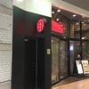 東京駅の喫煙所を徹底調査!