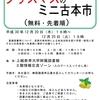 (終了しました)クリスマスのミニ古本市(先着・無料) 12/20 16時~12/25 15時まで