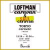【LOFTMAN SALE caravan in TOKYO】