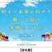 JR東日本が7/26から仙台駅で「七夕装飾」を開始!仙台七夕はこれから盛り上がる!