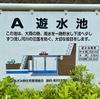 A遊水池、B遊水池、青葉さわい病院雨水調整池(神奈川県横浜)