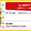 【ハピタス】エムアイカードゴールドが期間限定9,100pt(9,100円)!