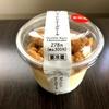 セブンイレブンの新商品「ダブルレアチーズケーキ」を食べてみた【セブン・スイーツ・口コミ】