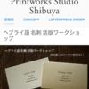Feb 24 Shibuya Hebrew Letter Print Workshop  ヘブライ文字の活版印刷の名刺