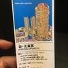 【美術・建築探訪】新・北斎展  3月17日  (その1)