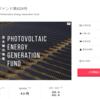 クラウドバンク/太陽光発電ファンド第629号に新規申し込みと太陽光発電ファンド第491号から早期償還(2019年2月)
