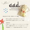 【aad (アード)】無料モニター募集
