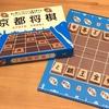 簡単なボードゲーム紹介【京都将棋】