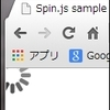 Cool な、Spin.js