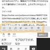 GALAXYnote8とはてなブログの組み合わせはスマホブログ(モブログ)最適と実感しました。
