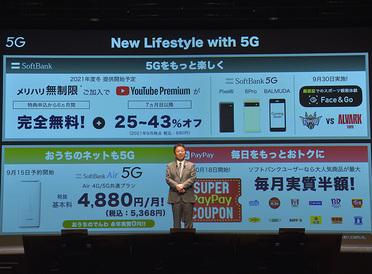「SUPER FRIDAY」が進化して「スーパーPayPayクーポン」へ! 5G時代に向けたサービスラインアップを発表