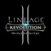 【リネレボ】11月30日最新アプデ情報【攻略】
