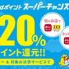 dショッピングで63%還元!4月30日にdショデビューがおすすめ!