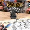 【ボードゲーム】ルーンバウンド第3版拡張 「山からの脅威 / ダークスター」ファーストレビュー!:テリノスに新たな冒険の章が加わる!やっぱり独りの夜には冒険がおススメだ。
