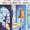 読書日記2019/05/13 ドロシー・L・セイヤーズ『ナイン・テイラーズ』