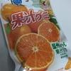 果汁グミ 温州みかん味