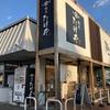 ラーメン つめ麺・麺屋 たけ井(京都・大阪)