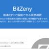 普通のWindowsパソコンでできる「BitZeny」のマイニング方法・注意点を分かりやすく解説