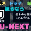 U-NEXT(ユーネクスト)トライアル|31日間無料|映画、アニメ、ドラマレンタル