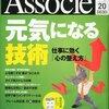 日経ビジネスAssocie 2011年 9/20号 バーンズの「認知のゆがみ」