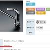 水栓の型番の確認方法と分岐水栓の選定