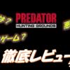 【レビュー】プレデター ハンティンググラウンズ(PS4) ~プレデター対人間の非対称対戦ゲーム!プレイした感想!~