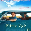 映画「グリーンブック」極上音響上映@立川・シネマシティ