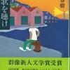 村上春樹『風の歌を聴け』ポピュラー・ハイライト