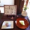 今週(11/8〜13)の季節の和菓子