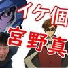 イケメン&個性派男性声優:宮野真守が演じたキャラランキングとデビューからの感想