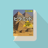 謎はどこまで解けた? 『ピラミッド最新科学で古代遺跡の謎を解く / 河江 肖剰』はこんな本