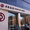 旅行者が中国で銀行口座を持つには。 試して来ました!