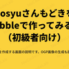 bosyuさんもどきをBubbleで作ってみる!(初級者向け)~4:募集を作ろう