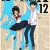 植芝理一『謎の彼女X』12巻
