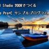 Visual Studio 2008でつくるOracle Pro*C サンプルプログラム
