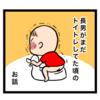 【8コマ漫画】タイトル 長男のトイレトレーニング