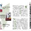 【ブックレビュー】週刊ダイヤモンド2018.9.29