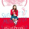 【Netflix】スウィート17モンスターを観た。【ネタバレなし・感想】