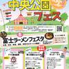 30日から富士市で中央公園フェスが始まります