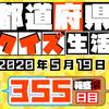 【都道府県クイズ生活】第355回(問題&解説)2020年5月19日