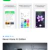 韓国大手検索サイト【NEVER】会員登録の方法と使用方法!
