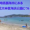 長崎県西海市にある尻久砂里海浜公園について