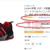 アマゾン最安値ランニングシューズLooka(ルッカ)を購入して即返品した