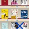 2021年4月に読んだ本は13冊。おすすめをレビューします!
