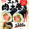 ★BOSTON 四ッ橋FC店:節分!肉太巻とソムリエ川柳★