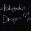 『小林さんちのメイドラゴンS』初回演出メモ(オマケもあります)