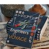 書籍『Engineers in VOYAGE 事業をエンジニアリングする技術者たち』が発売 #voyagebook