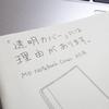 【透明の理由】「MDノートカバー A5用」は、素材の良さを活かします!