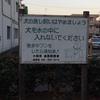大和市〜ヤンチャな犬が多い街??〜(2017年1月7日訪問)